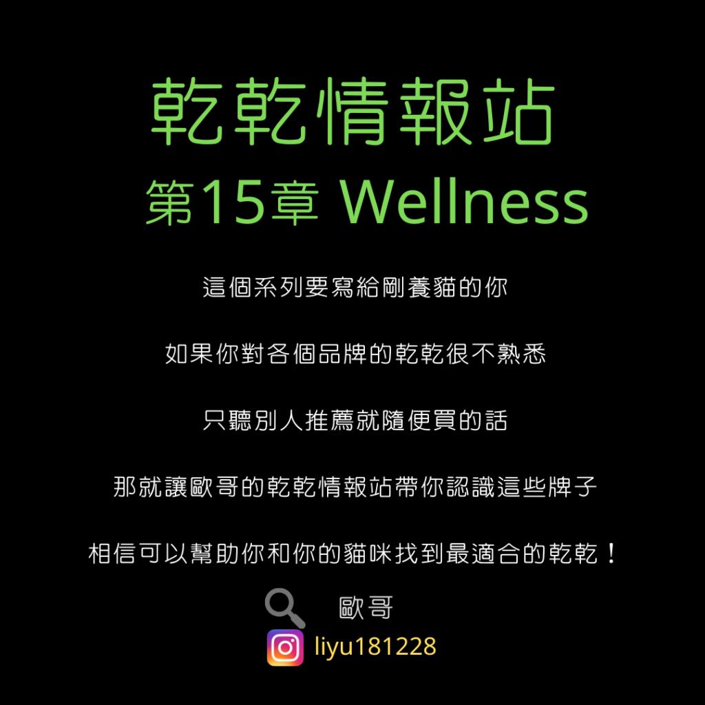 Wellness貓飼料